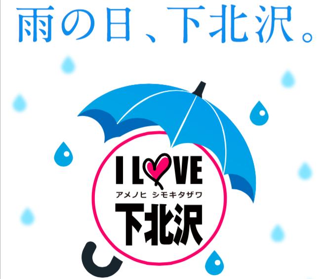 雨の日、下北沢。